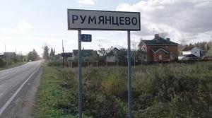 Бетон Румянцево